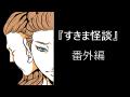 すきま怪談番外編・21『大漁の夜』.wmv