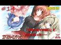#14【オカルティック】ゴア・スクリーミング・ショウ【恋愛ADV】